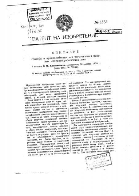 Способ и приспособление для изготовления цветных кинематографических лент (патент 1534)