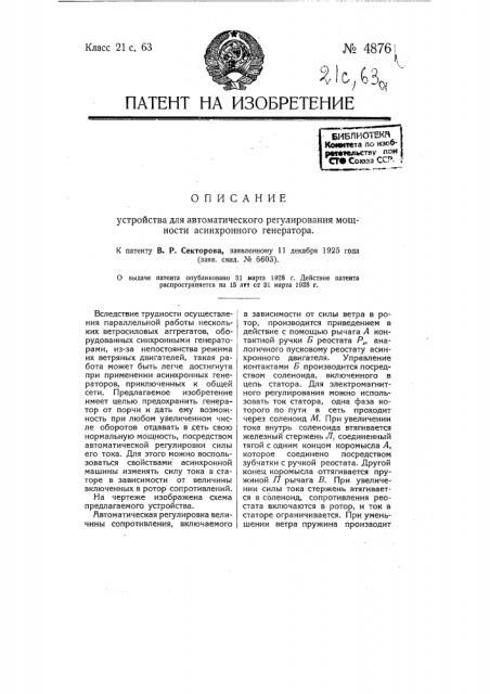 Устройство для автоматического регулирования мощности асинхронного генератора (патент 4876)
