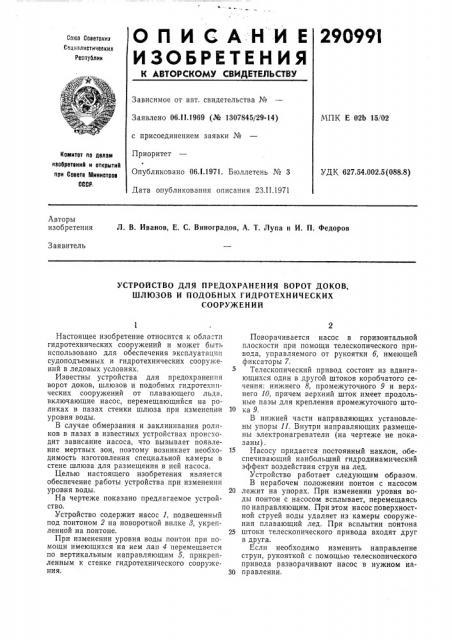 Устройство для предохранения ворот доков, (патент 290991)