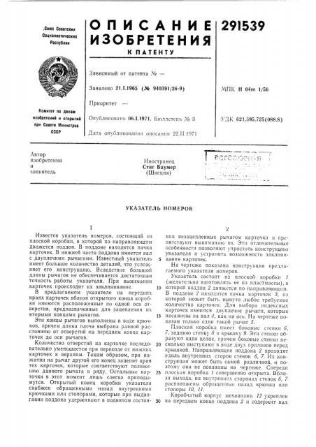 Указатель номеров (патент 291539)