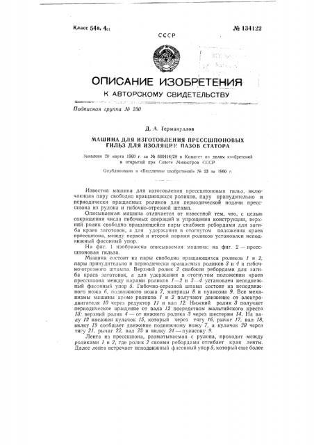 Машина для изготовления пресс-шпоновых гильз для изоляции пазов статора (патент 134122)
