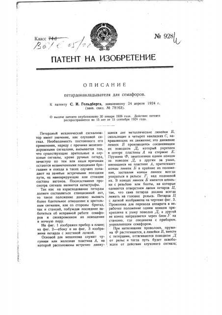 Петардонакладыватель для семафоров (патент 928)