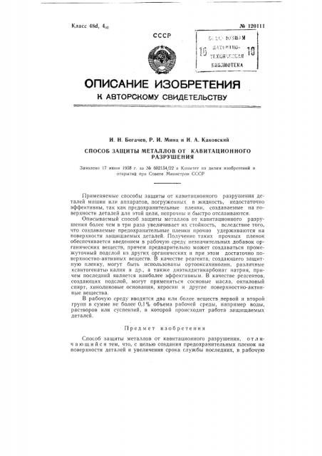 Способ защиты металла от кавитационного разрушения (патент 120111)