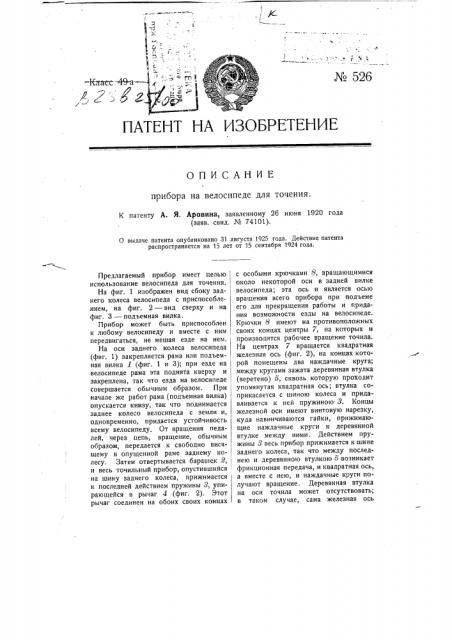 Прибор на велосипеде для точения (патент 526)