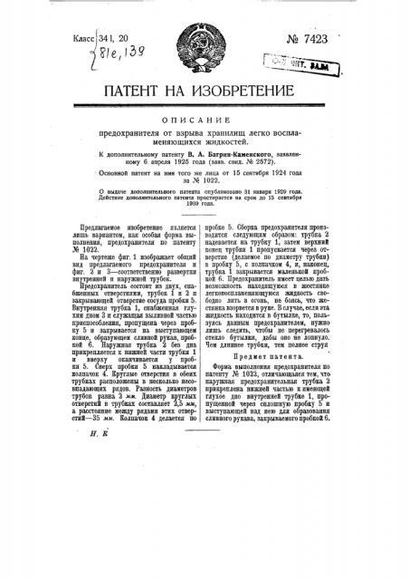 Предохранитель от взрыва хранилищ легко воспламеняющихся жидкостей (патент 7423)