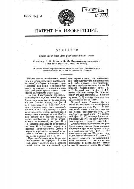 Приспособление для разбрызгивания воды (патент 8058)