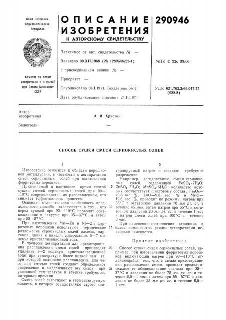 Способ сушки смеси сернокислых солей (патент 290946)