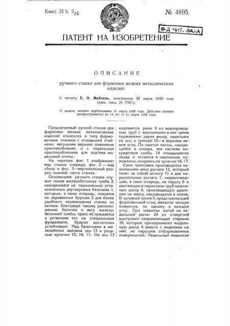 Ручной станок для формовки мелких металлических изделий (патент 4895)