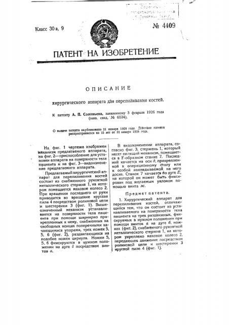 Хирургический аппарат для перепиливания костей (патент 4409)