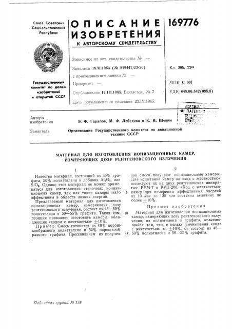 Материал для изготовления ионизационных камер, измеряющих дозу рентгеновского излучения (патент 169776)