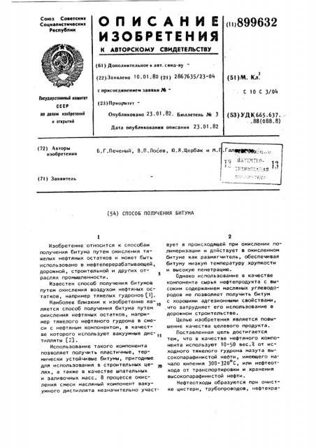 Способ получения битума (патент 899632)