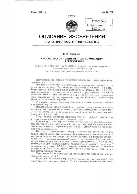 Способ наполнения ртутью термоампул термометров (патент 123737)