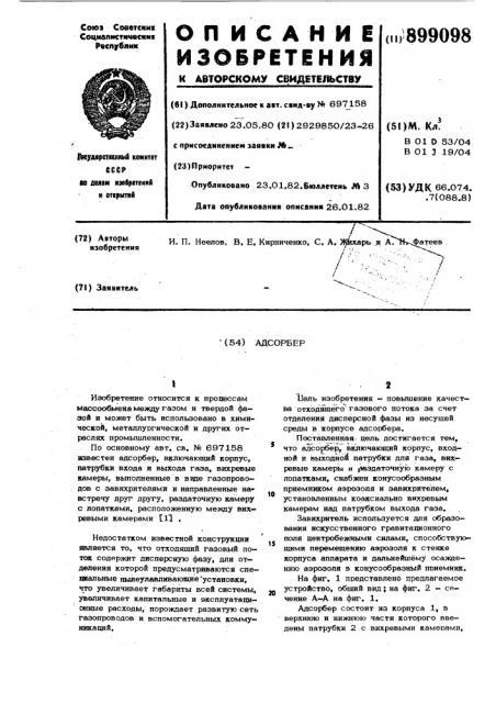 Адсорбер (патент 899098)