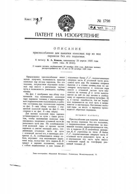 Приспособление для выкатки колесных пар из под паровоза без его подъемки (патент 1798)