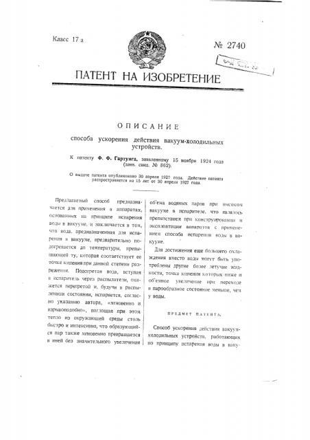 Способ ускорения действия вакуум-холодильных устройств (патент 2740)