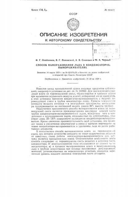 Способ намораживания льда в конденсаторах-вымораживателях (патент 123977)