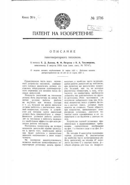 Газогенераторный тепловоз (патент 2716)