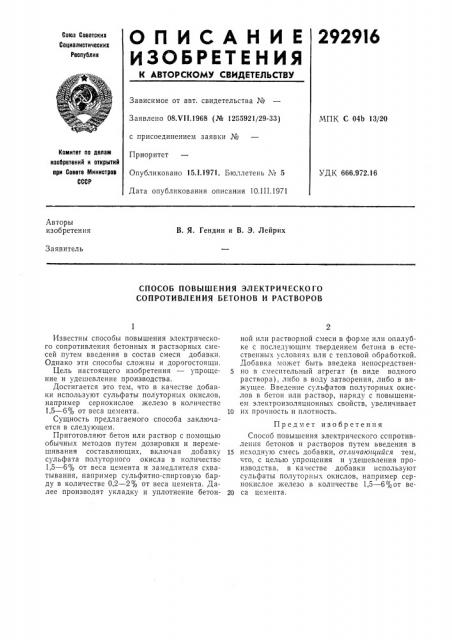 Способ повышения электрического сопротивления бетонов и растворов (патент 292916)