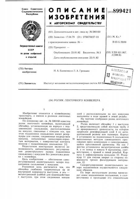 Ролик ленточного конвейера (патент 899421)