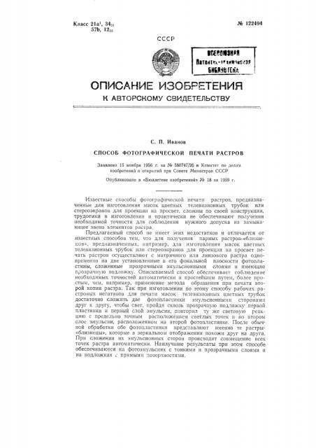 Способ фотографической печати растров (патент 122494)