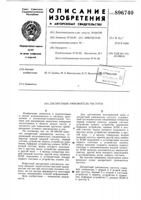 Дискретный умножитель частоты (патент 896740)
