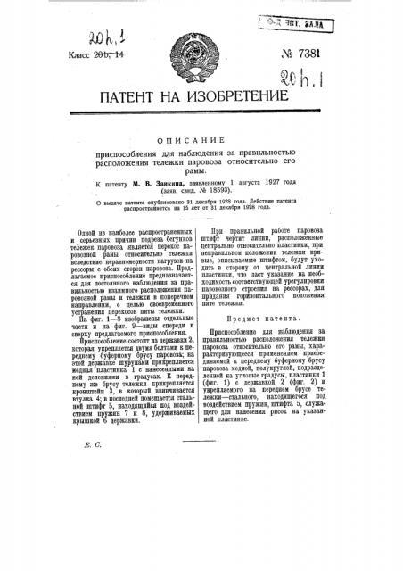 Приспособление для наблюдения за правильностью расположения тележки паровоза относительно его рамы (патент 7381)