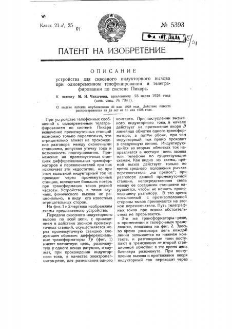 Устройство для сквозного индукторного вызова при одновременном телефонировании по системе пикара (патент 5393)