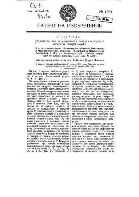 Устройство для регулирования воздуха в круглых аппаратах dwight-lloyd'а (патент 7447)
