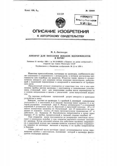 Аппарат для внесения жидких ядохимикатов в почву (патент 120991)