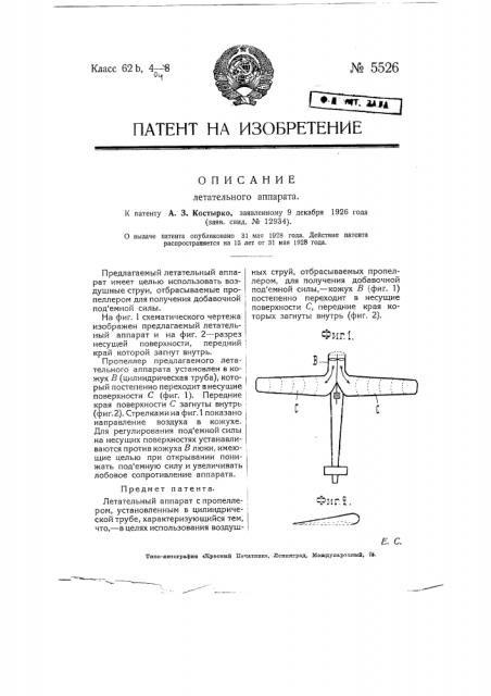 Летательный аппарат (патент 5526)