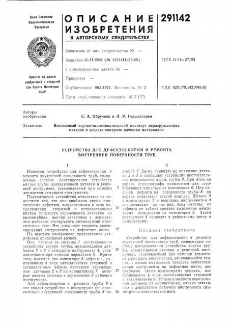 Устройство для дефектоскопии и ремонта внутренней поверхности труб (патент 291142)