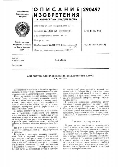 Устройство для закрепления электронного блокав корпусе (патент 290497)