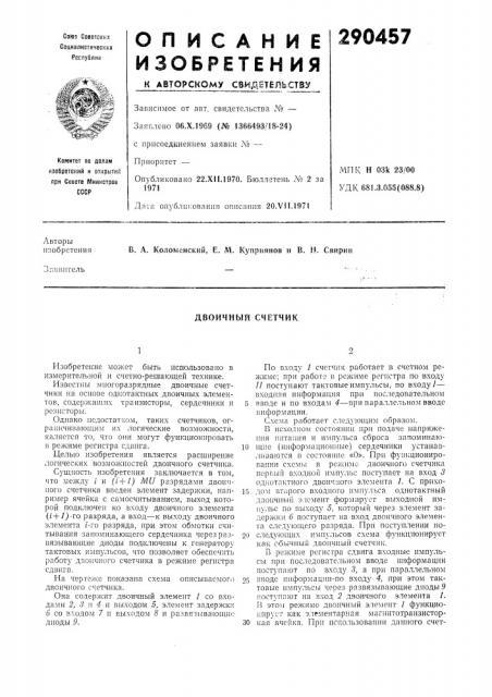 Двоичный счетчик (патент 290457)