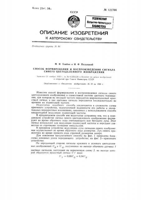 Способ формирования и воспроизведения сигнала синего цветоделенного изображения (патент 122766)
