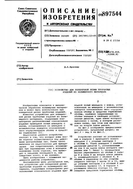 Устройство для поперечной резки трубчатых изделий из полимерного материала (патент 897544)