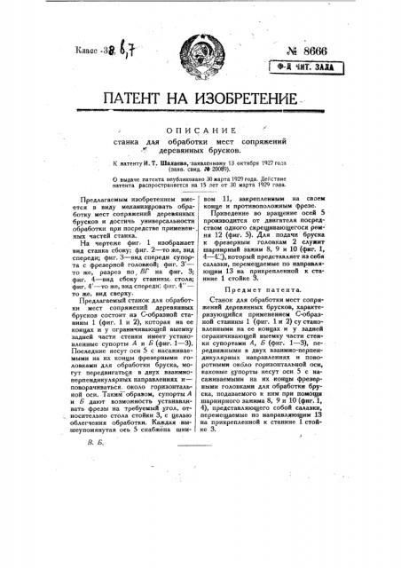Станок для обработки мест сопряжении деревянных брусков (патент 8666)
