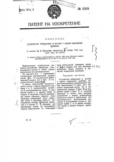 Устройство обмуровки в котлах с двумя жаровыми срубами (патент 6269)