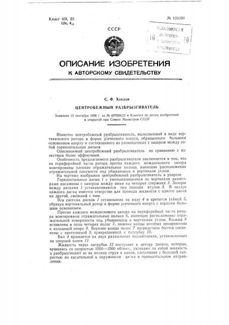 Центробежный разбрызгиватель (патент 120391)