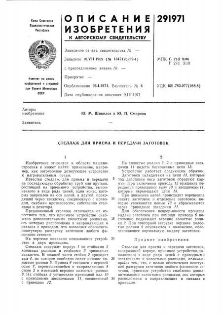Стеллаж для приема и передачи заготовок (патент 291971)