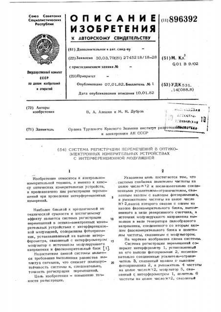 Система регистрации перемещений в оптико-электронных измерительных устройствах с интерференционной модуляцией (патент 896392)