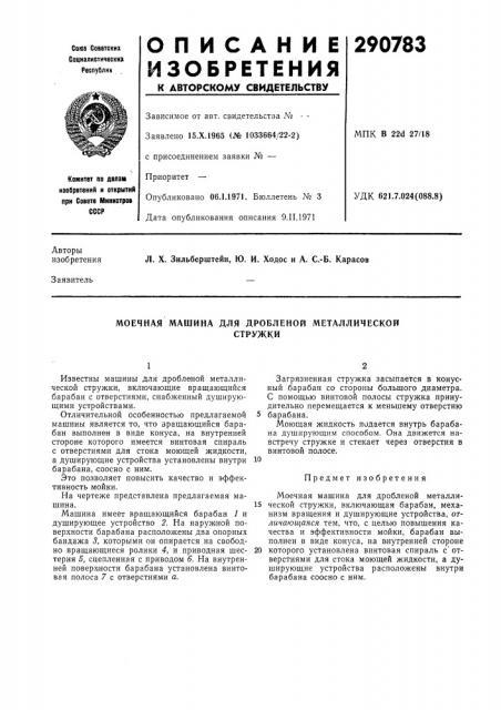 Моечная машина для дробленой металлическойстружки (патент 290783)