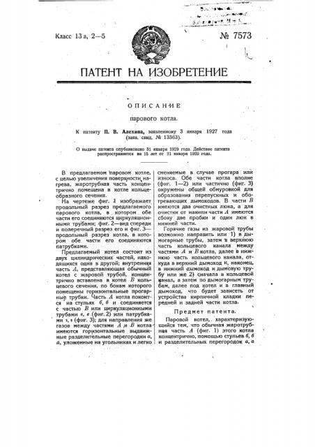 Паровой котел (патент 7573)