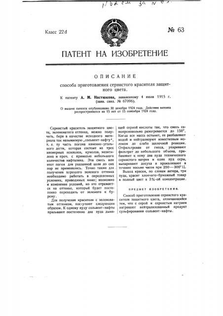 Способ приготовления сернистого красителя защитного цвета (патент 63)