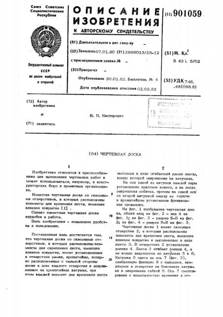 Чертежная доска (патент 901059)