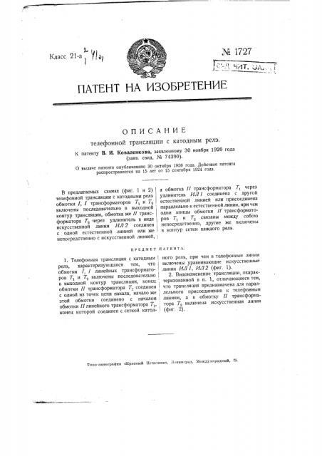 Телефонная трансляция с катодным реле (патент 1727)