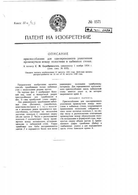 Приспособление для одновременного уплотнения промежутков между полостями в набивных стенах (патент 1571)