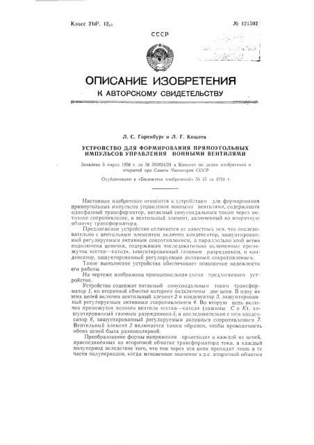 Устройство для формирования прямоугольных импульсов управления ионными вентилями (патент 121502)