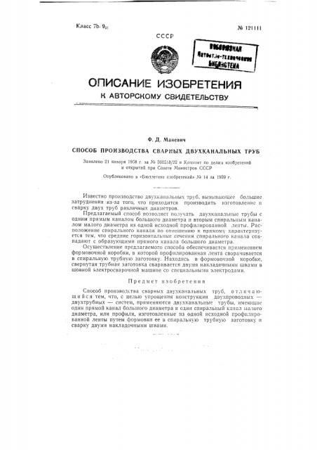Способ производства сварных двухканальных труб (патент 121111)
