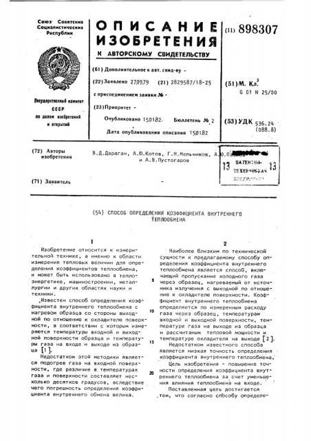 Способ определения коэффициента внутреннего теплообмена (патент 898307)