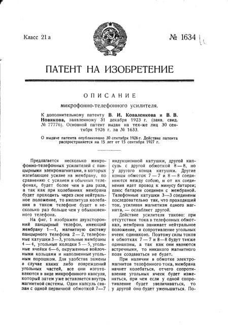 Микрофонно-телефонный усилитель (патент 1634)